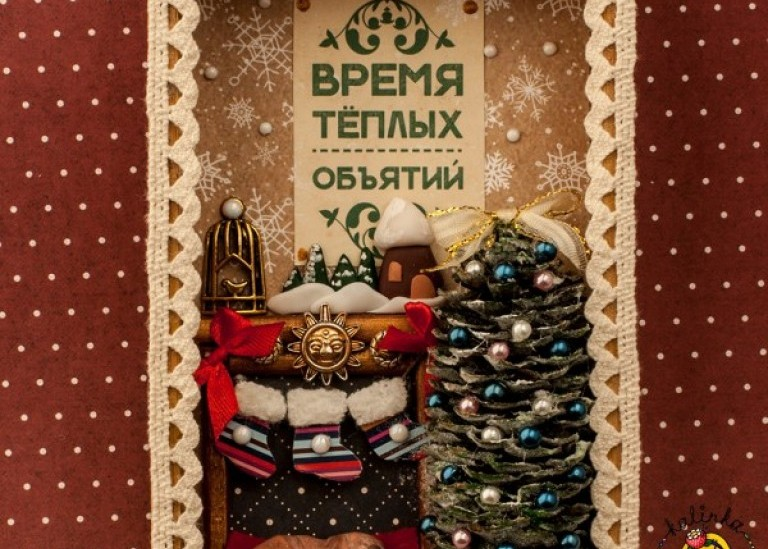 Милый новогодний подарок